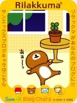 リラックマ(あぁ~~っ).jpg