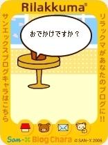 リラックマ(おでかけですか?).jpg