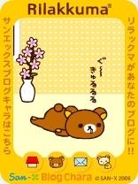 リラックマ(ぐ~~きゅるるる).jpg