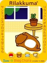 リラックマ(まいった!).jpg