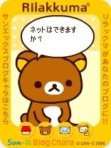 リラックマ(ネットはできますか?).jpg