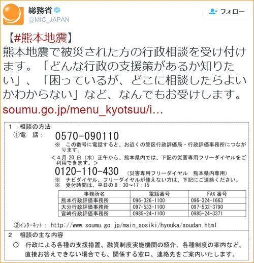 Twitter-法務省140419.jpg