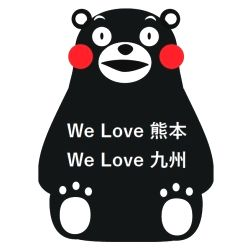 WeLove熊本WeLove九州.jpg
